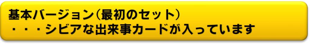 ◆基本バージョン(最初のセット)・・・シビアな出来事カードが入っています。