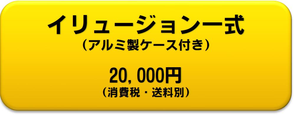 イリュージョン一式(アルミ製ケース付き)・・・20,000円(税・送料別)